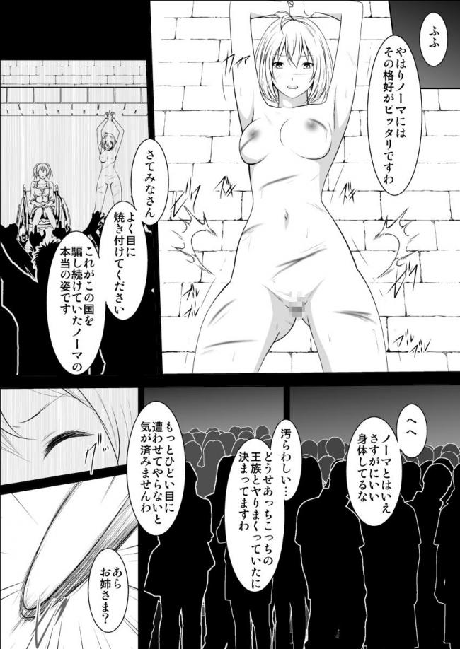 [林樹の森~ミツキノモリ~]アンジュ公開調教 (クロスアンジュ 天使と竜の輪舞)004