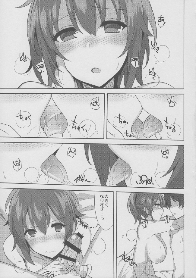 (C87) [1000000000 (Billion)] How to melt Aisu (甘城ブリリアントパーク)013