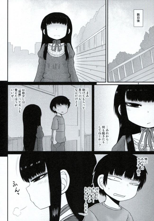 [川豚毒]アリストートル (ハイスコアガール)002