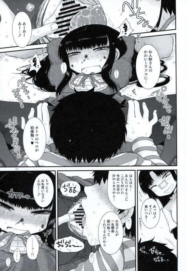[川豚毒]アリストートル (ハイスコアガール)009