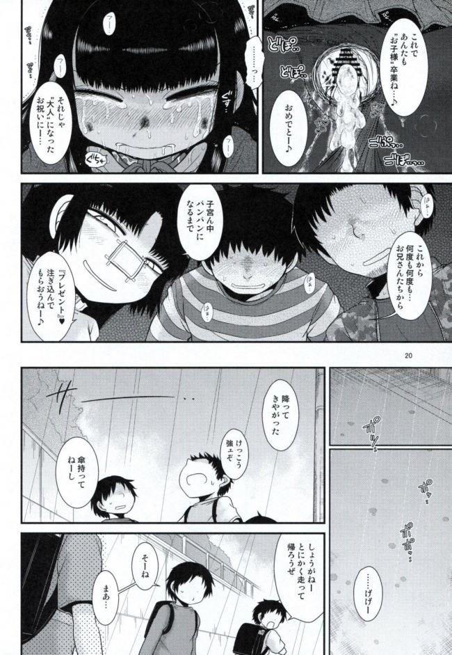 [川豚毒]アリストートル (ハイスコアガール)018