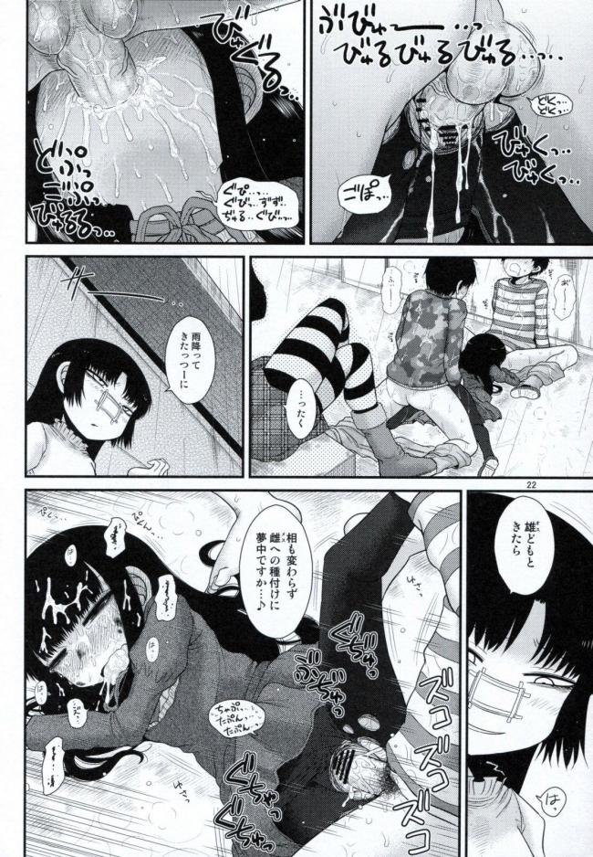 [川豚毒]アリストートル (ハイスコアガール)020
