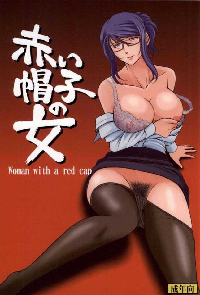 [サークルOUTER WORLD]赤い帽子の女 (球場ラヴァーズ)000
