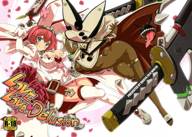 [鶯屋]LOVE LOVE Delusion (GUILTY GEAR)000