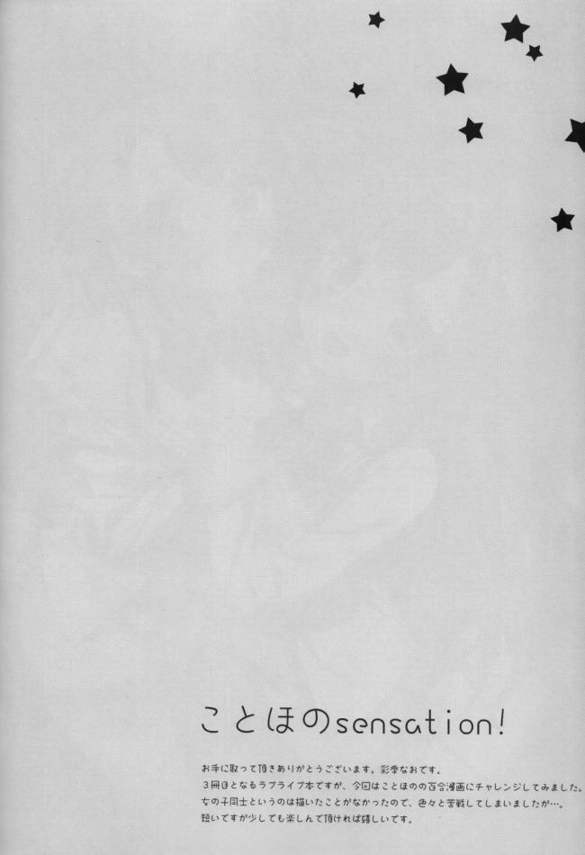 [4season]ことほのSensation! (ラブライブ! )002