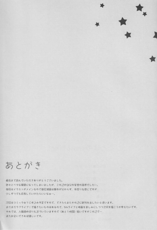 [4season]ことほのSensation! (ラブライブ! )019