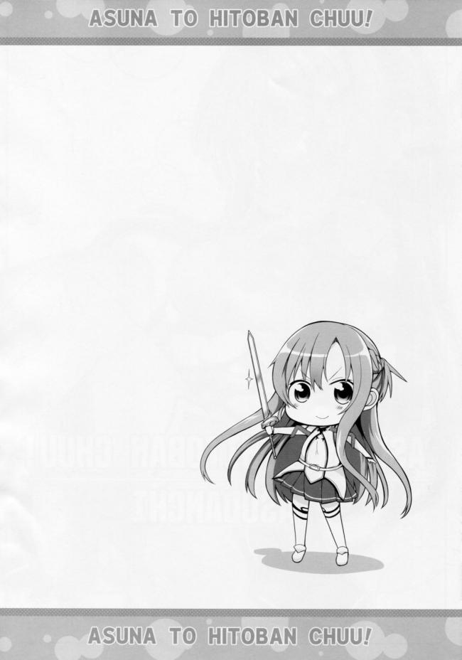 [ヤスダンチ]アスナと一晩CHUっ! (ソードアート・オンライン)002