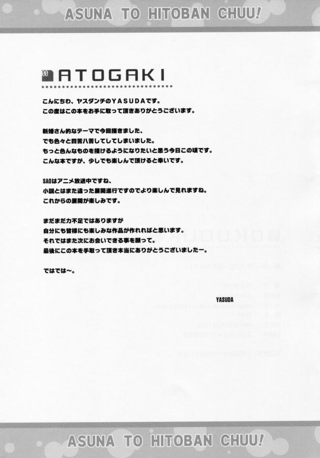 [ヤスダンチ]アスナと一晩CHUっ! (ソードアート・オンライン)023