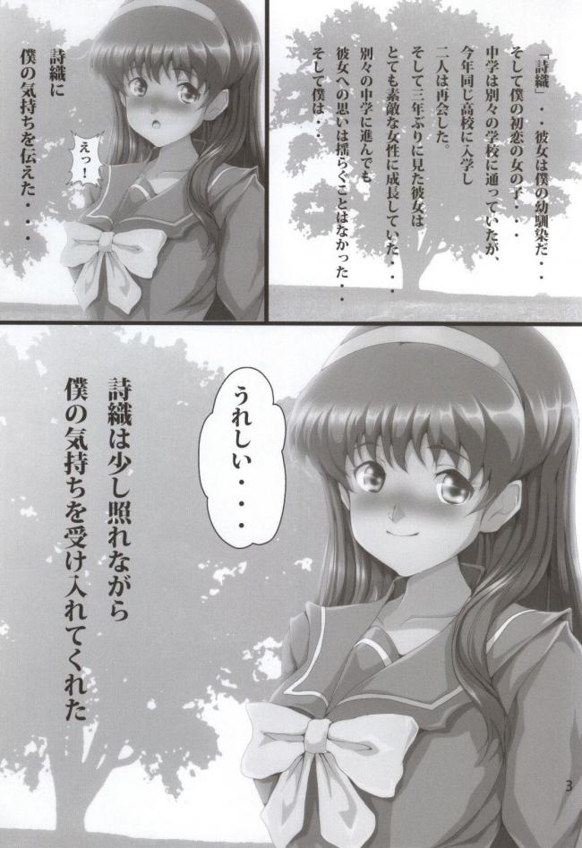[おとこじゅく]NETORARE MEMORIAL (ときめきメモリアル)001