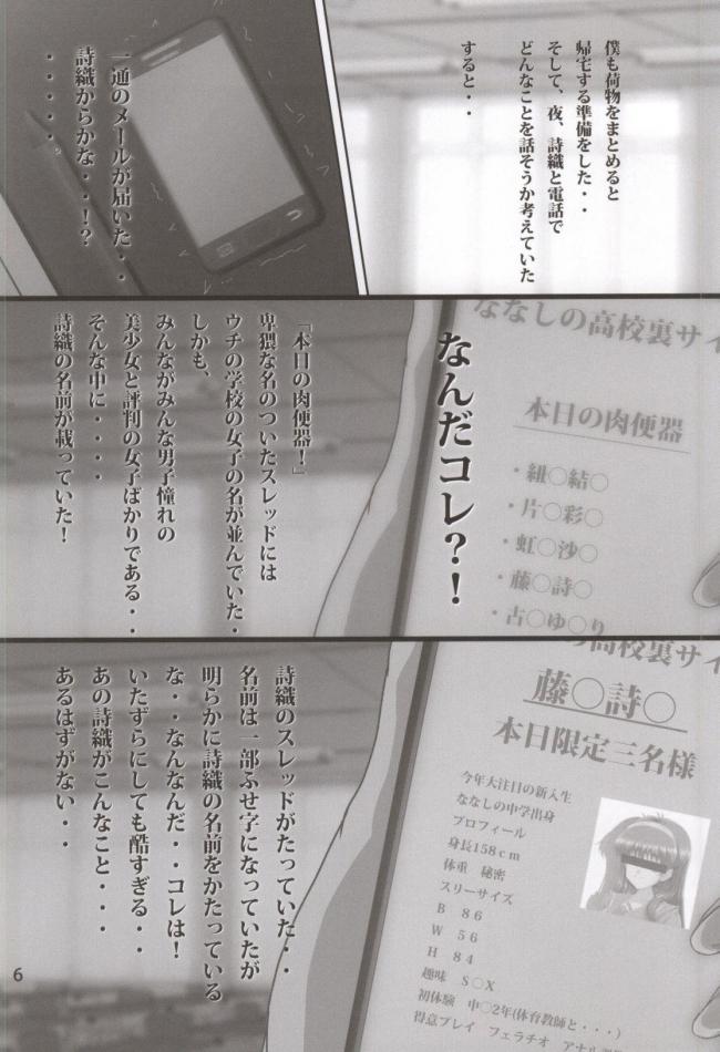 [おとこじゅく]NETORARE MEMORIAL (ときめきメモリアル)004