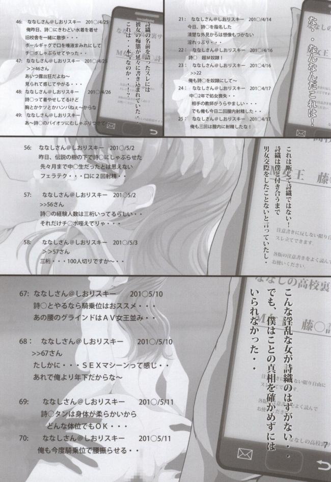 [おとこじゅく]NETORARE MEMORIAL (ときめきメモリアル)005