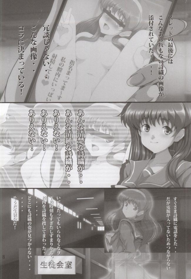 [おとこじゅく]NETORARE MEMORIAL (ときめきメモリアル)006