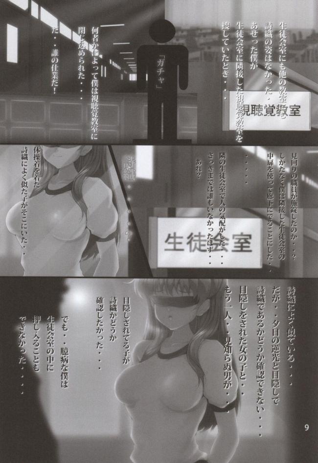 [おとこじゅく]NETORARE MEMORIAL (ときめきメモリアル)007