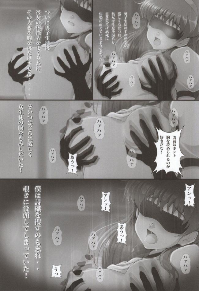 [おとこじゅく]NETORARE MEMORIAL (ときめきメモリアル)009