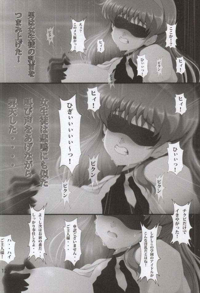 [おとこじゅく]NETORARE MEMORIAL (ときめきメモリアル)010