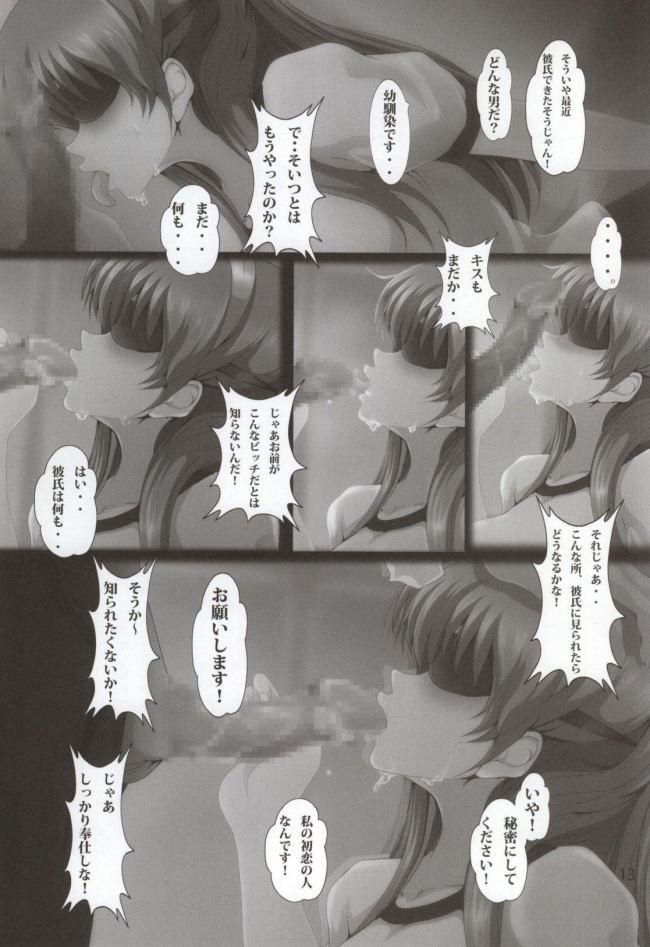 [おとこじゅく]NETORARE MEMORIAL (ときめきメモリアル)011