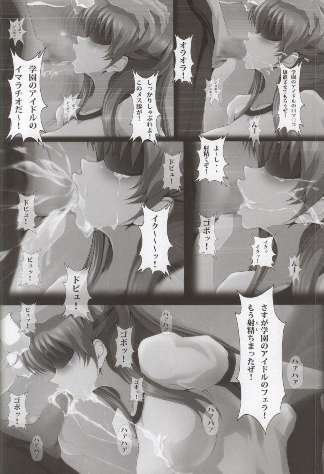 [おとこじゅく]NETORARE MEMORIAL (ときめきメモリアル)012
