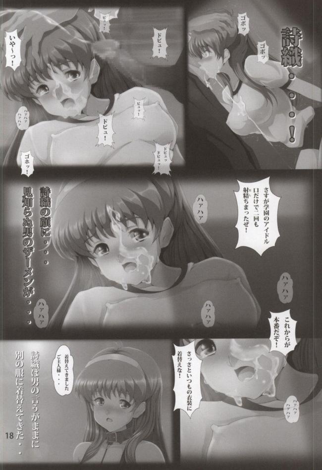 [おとこじゅく]NETORARE MEMORIAL (ときめきメモリアル)016