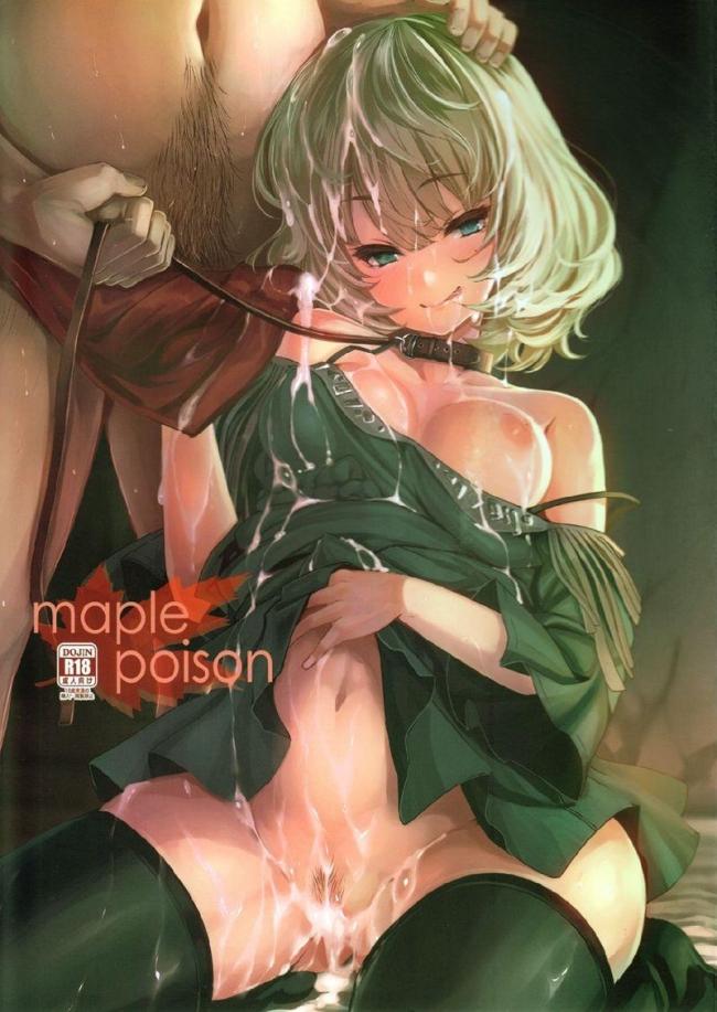 MaplePoison000.jpg
